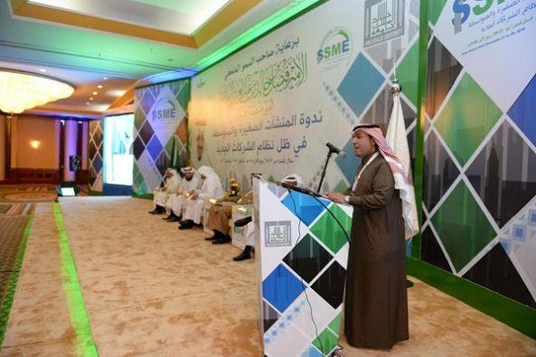 ندوة المنشآت بجامعة الملك خالد توصي بإنشاء صندوق دعم باسم الأمير فيصل بن خالد
