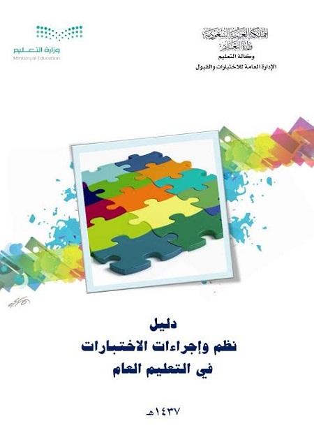 قسم الاختبارات بالنماص يقيم برنامج (الجديد في دليل نظم وإجراءات الاختبارات)