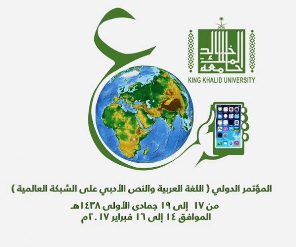 جامعة الملك خالد تنظم مؤتمر اللغة العربية والنص الأدبي على الشبكة العالمية