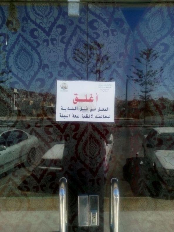 بلدية #تنومة تغلق ثلاثة مطاعم مخالفة