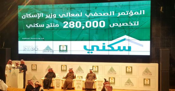 #الإسكان تطلق حملة #سكني لـ 280 ألف مستفيد