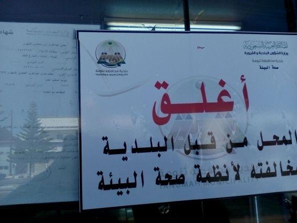 بلدية #تنومة تغلق وتغرم أربعة مطاعم مخالفة