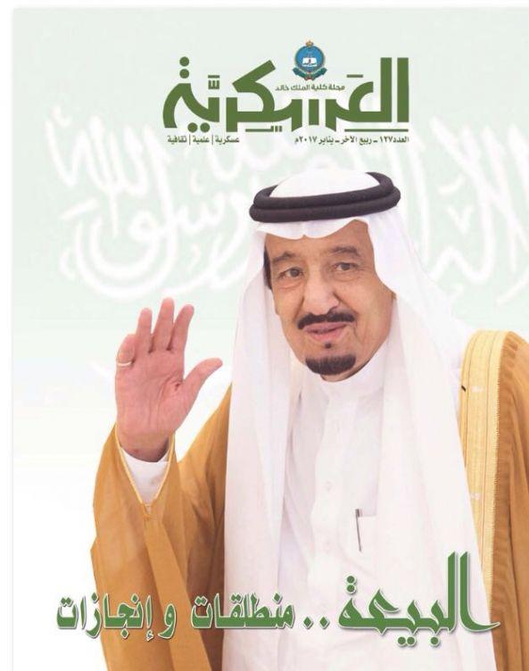 في عددها (127) مجلة كلية الملك خالد العسكرية تحتفي بالذكرى الثانية لبيعة خادم الحرمين الشريفين