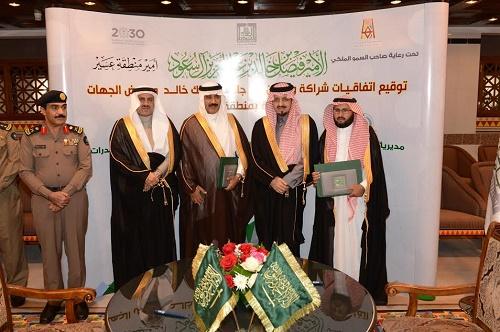 #أمير_عسير يرعى توقيع اتفاقية شراكة وتعاون بين جامعة الملك خالد وعدد من الجهات الأمنية بالمنطقة