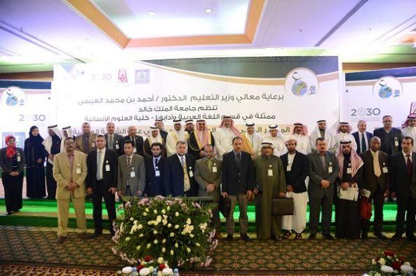 مدير جامعة الملك خالد يرعى حفل افتتاح مؤتمر اللغة العربية والنص الأدبي على الشبكة العالمية