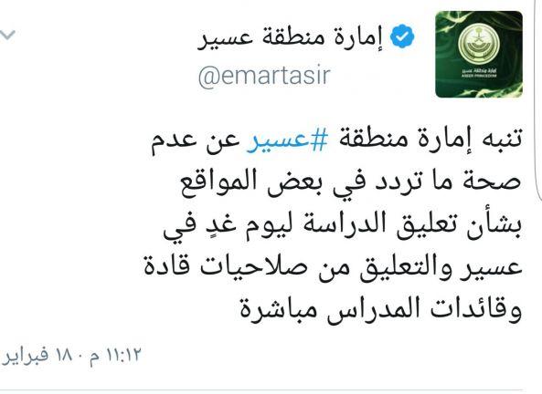 #إمارة_عسير: تنفي ما تم تداوله حول تعليق الدراسة ليوم غد الأحد