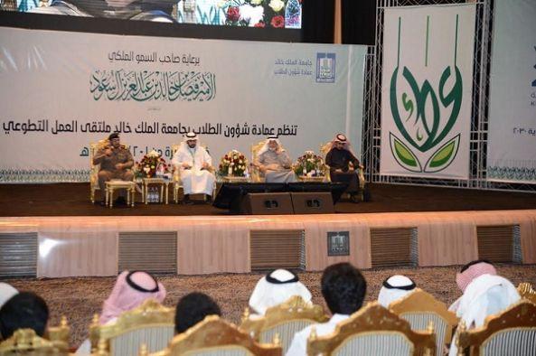 انطلاق فعاليات ملتقى العمل التطوعي بجامعة الملك خالد