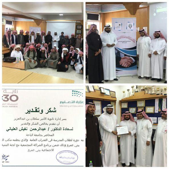 مكتب تعليم #بني_عمرو يعقد دورة القدرات بالتعاون مع لجنة التنمية الاجتماعية