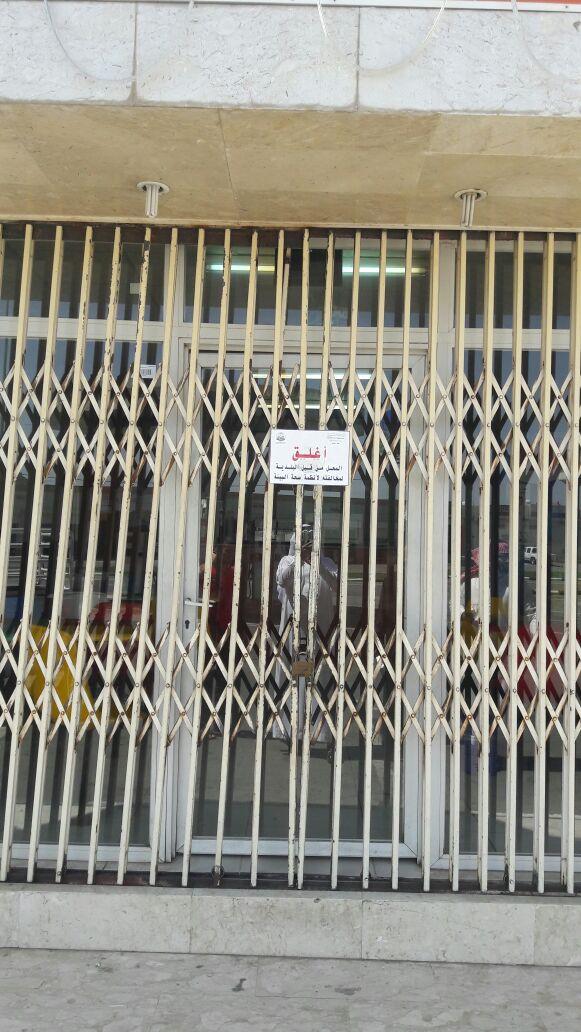 بلدية #تنومة تغلق وتغرم عدد من المحلات المخالفة