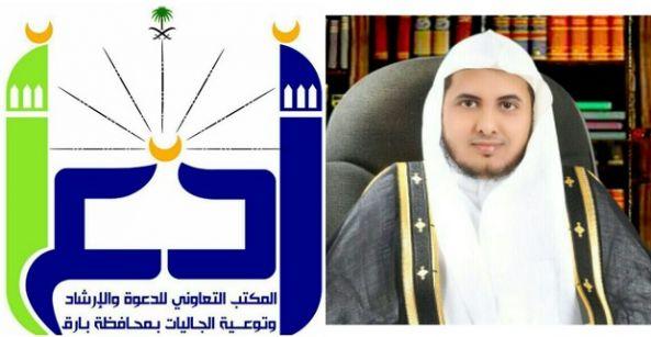 """""""تعاوني بارق"""" ينظم محاضرة للقاضي عبدالله بن خضير الخميس المقبل"""