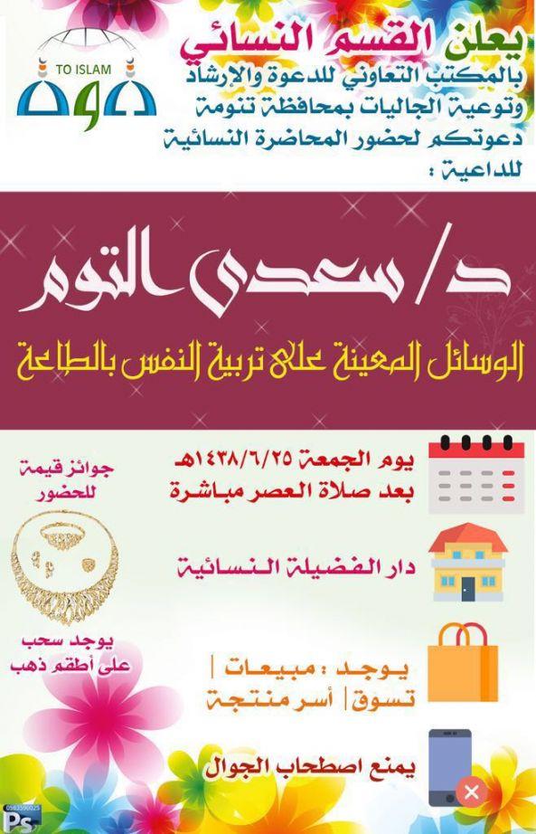 القسم النسائي بمكتب الدعوة في #تنومة يقيم محاضرة للداعية سعدى التوم