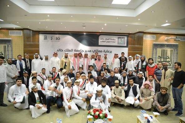 مدير جامعة الملك خالد يرعى حفل الملتقى الأول لطلاب المنح