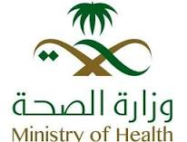 الصحة : بدء المسح الصحي السكاني بمحافظة بيشة