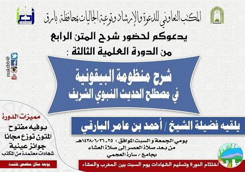 """""""تعاوني بارق"""" يقيم درسا علميا في شرح """" المنظومة البيقونية """" بجامع سارة العجمي"""