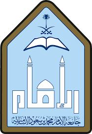افتتاح مركز اختبارات عن بعد لجامعة الإمام بالنماص