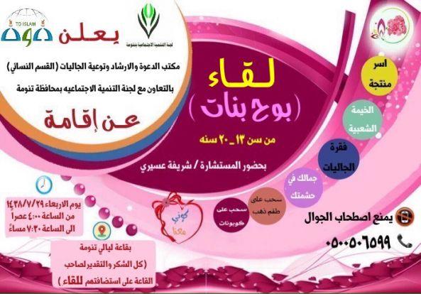القسم النسائي بتعاوني #تنومة ينظم لقاء دعوي للفتيات الأربعاء القادم