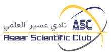 تدشين برامج نادي الفلك والإعجاز العلمي ودورة الفلك الأولى في منطقة عسير.