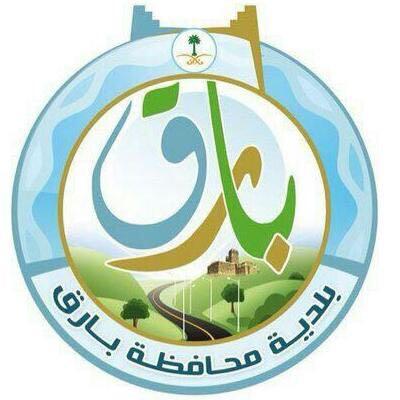 ترقية ستة موظفين فنيين ببلدية محافظة بارق