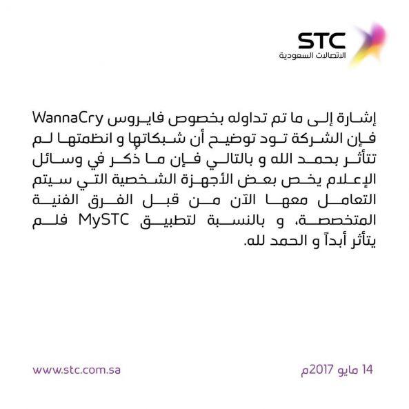 """""""الاتصالات السعودية"""" تنفي تأثر أنظمتنا بفايروس WannaCry"""
