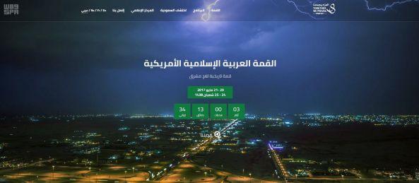 اطلاق الموقع الرسمي للقمة العربية الإسلامية الأمريكية بالرياض