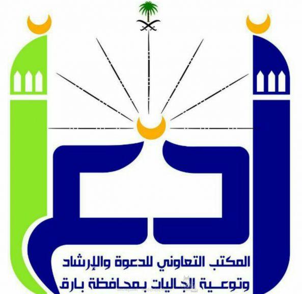 """تعاوني بارق يقيم لقاء للداعية """"أبو عبد الإله البارقي"""" غدا الأربعاء"""