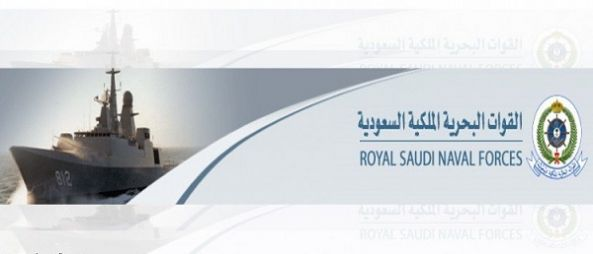 القوات البحرية الملكية السعودية تفتح القبول في دورة معهد الدراسات الفنية