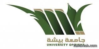 مجلس جامعة بيشة يوافق على إنشاء وقف علمي ومعهد للبحوث والاستشارات