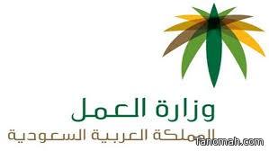 """""""العمل والتنمية الاجتماعية"""" تتيح لعملائها إنجاز مجموعة من الخدمات الإلكترونية خلال إجازة عيد الفطر المبارك"""