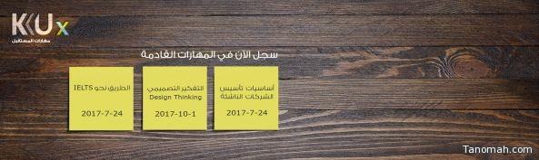 منصة جامعة الملك خالد KKUx تقدم كورسات مهارية نوعية في فترة الصيف