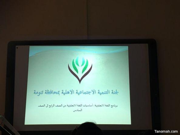 لجنة التنمية الاجتماعية بمحافظة #تنومة تقيم دورة في اللغة الانجليزية