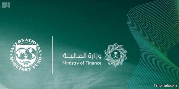 المالية ترحب بتقرير صندوق النقد الدولي في مشاوراته الأخيرة مع المملكة