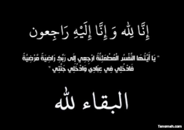 العميد عبدالله بن حنش الى رحمة الله تعالى
