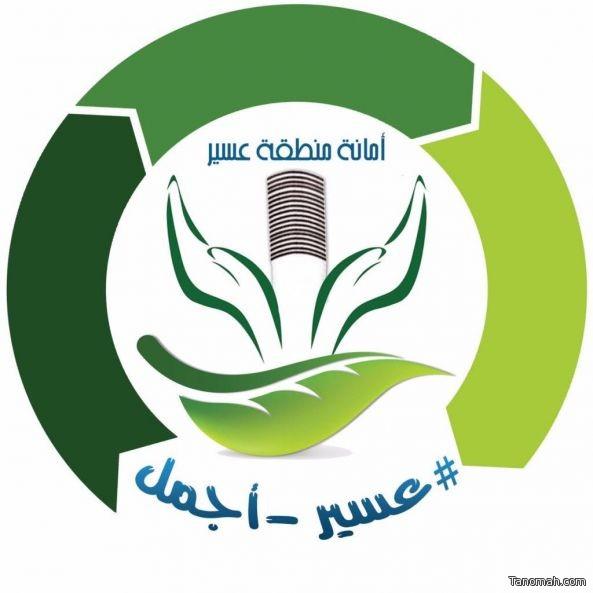 بلدية #بارق تطلق الأحد القادم حملة النظافة