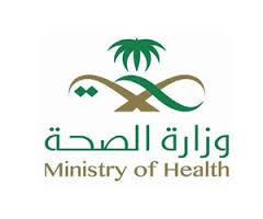 #وزارة_الصحة: يجب أخذ التطعيمات اللازمة لحجاج الداخل والخارج