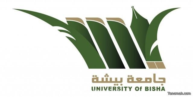 انطلاق برنامج تدريب القيادات الإدارية بجامعة بيشة باسطنبول  التركية .