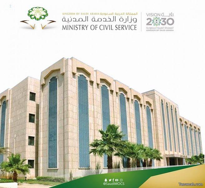 الخدمة المدنية تدعو (4526) متقدمة للوظائف التعليمية لمطابقة بياناتهن
