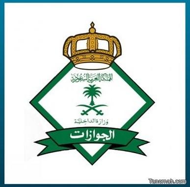 """الجوازات تطلق خدمة توصيل جواز السفر السعودي بعد تجديده آلياً من منصة """" أبشر """" عبر خدمة (واصل )"""