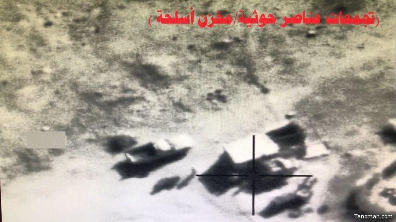 التحالف: عمليات ناجحة نتج عنها خسائر فادحة في صفوف الإنقلابيين في #اليمن