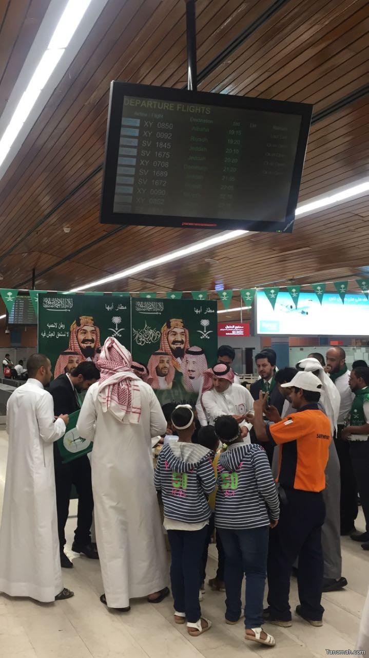 مطار أبها يحتفل باليوم الوطني 87