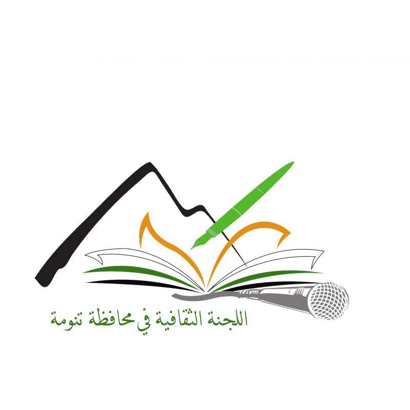 امسية شعرية بمناسبة اليوم الوطني الـ87 في ثقافية #تنومة