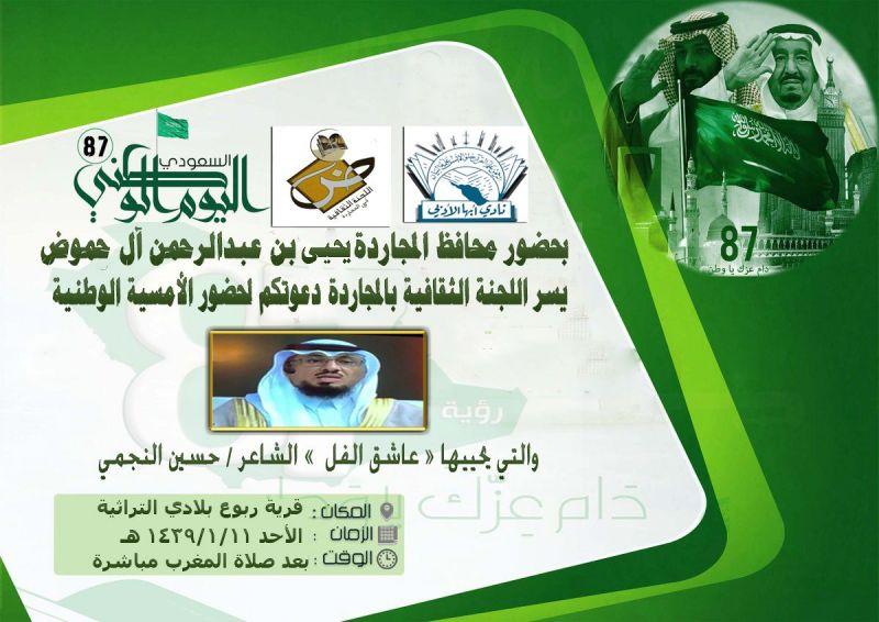 غداً الأحد .. ثقافية المجاردة تستضيف الشاعر حسين النجمي في أمسية شعرية بمناسبة اليوم الوطني