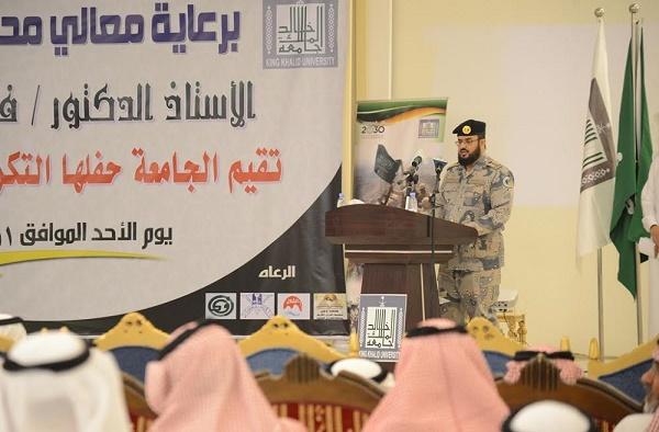 جامعة الملك خالد تكرم المرابطين بالحد الجنوبي والقوة الإماراتية