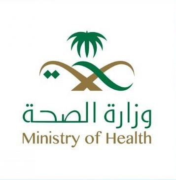 """وزارة الصحة تطلق حملة """"كملي بطولاتك"""" في جميع مناطق المملكة"""