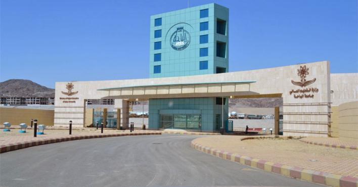 وظائف شاغرة بجامعة الباحة على درجة معيد ومحاضر