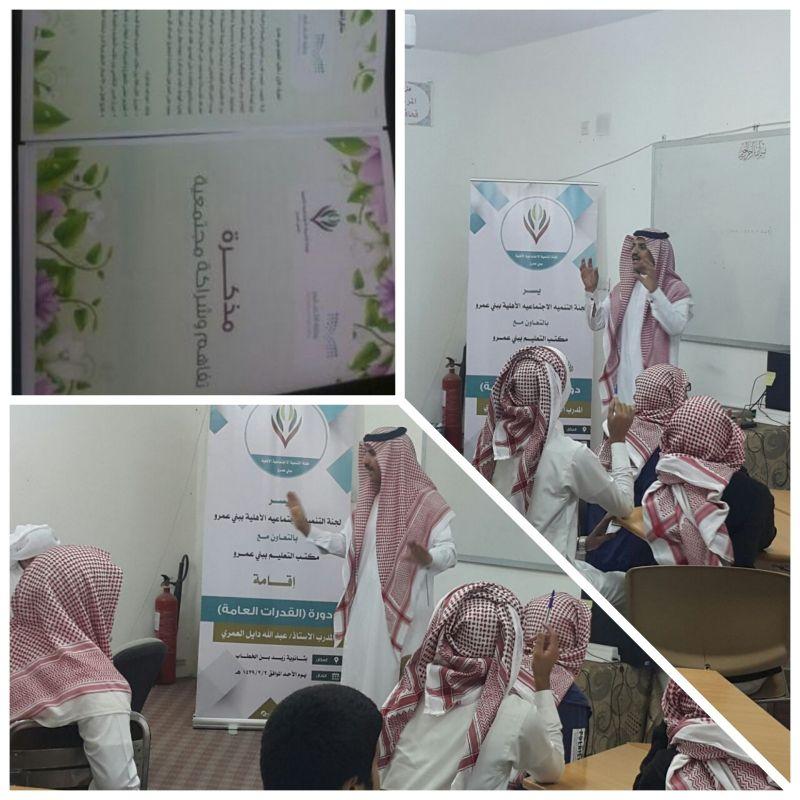 مكتب تعليم #بني_عمرو يقيم دورة للقدرات العامة بمشاركة لجنة التنمية