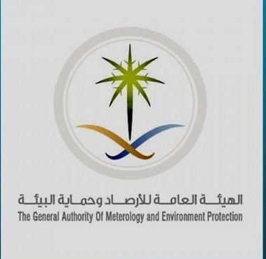 الهيئة العامة للأرصاد وحماية البيئة تُمكن مستفيديها من إصدار التراخيص البيئية إلكترونياً