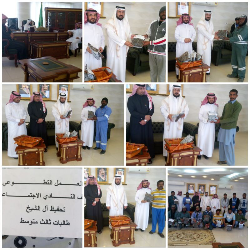 القرني والشهري يسلمان عمال النظافة هدايا طالبات تحفيظ آل الشيخ ببني عمرو