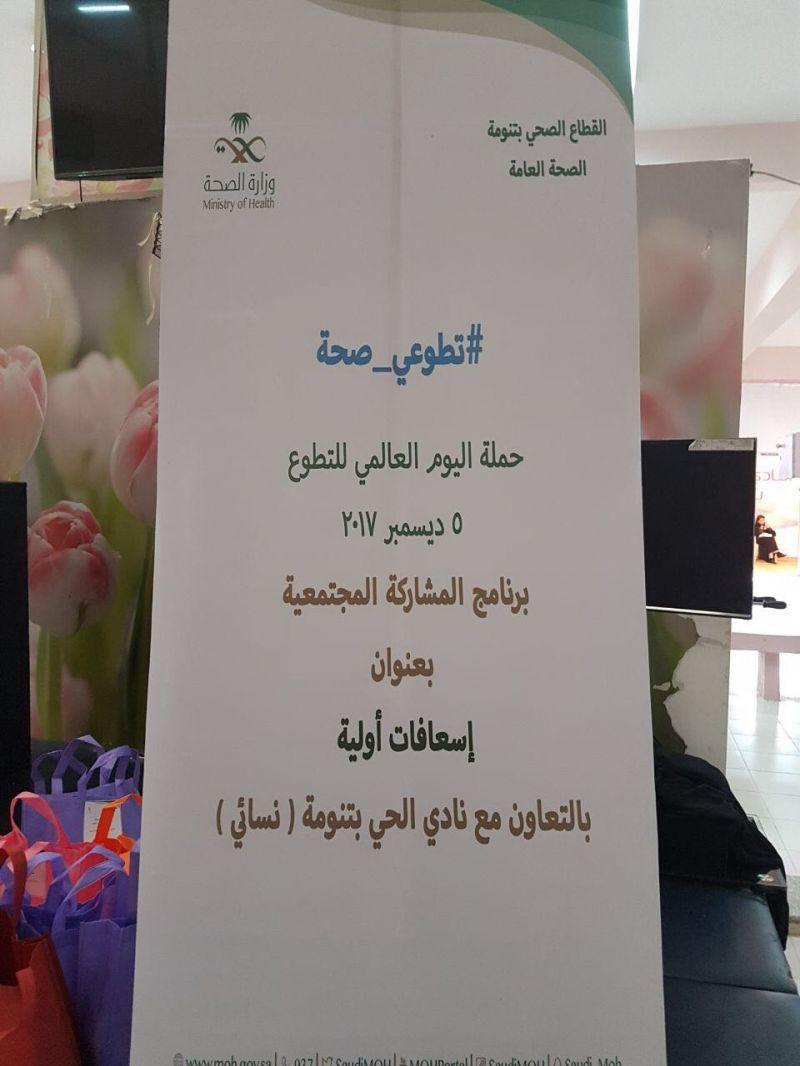 القطاع الصحي بـ #تنومة يشارك بفاعلية في اليوم العالمي للتطوع