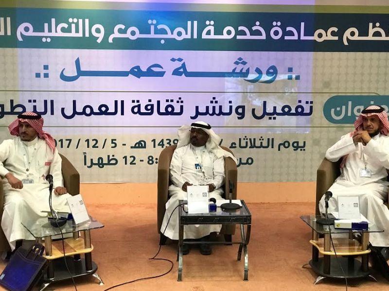 خدمة المجتمع بجامعة الملك خالد تنظم ورشة (تفعيل ونشر ثقافة العمل التطوعي)