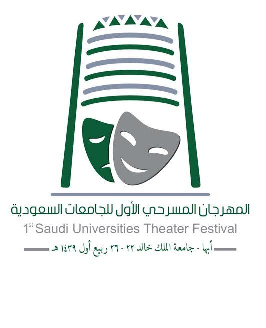 انطلاق فعاليات المهرجان المسرحي الأول للجامعات السعودية غداً بجامعة الملك خالد